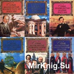 Серия Самые знаменитые (11 книг)