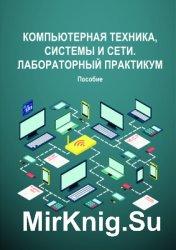 Компьютерная техника, системы и сети