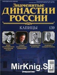 Знаменитые династии России № 139. Капицы