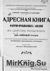 Адресная книга фабрично-промышленных заведений в Царстве Польском на 1904/5 ...