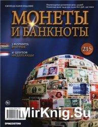 Монеты и Банкноты № 215