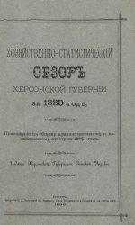 Хозяйственно-статистический обзор Херсонской губернии за 1889 год
