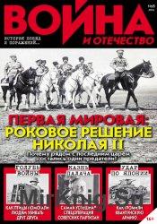 Война и отечество №8 (2016)