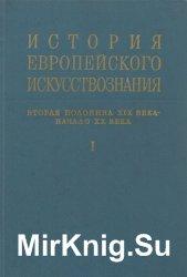 История европейского искусствознания. Вторая половина XIX века - начало ХХ  ...
