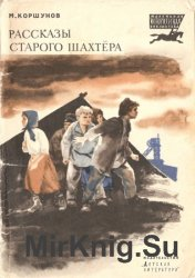 Рассказы старого шахтера