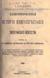 Иллюстрированная история книгопечатания и типографского искусства. Т.1