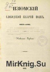 Изюмский слободской казачий полк 1651-1765 гг