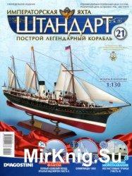 Императорская яхта «Штандарт» №21