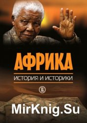 Африка. История и историки