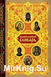 Православный словарь