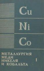 Металлургия меди, никеля и кобальта. Часть 1. Металлургия меди