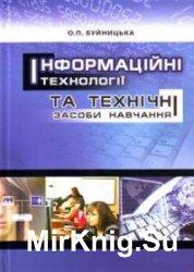 Інформаційні технології та технічні засоби навчання