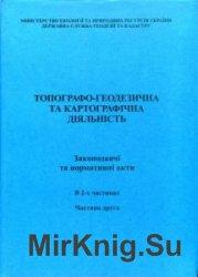 Інструкція з передачі українською мовою географічних назв і термінів з різн ...