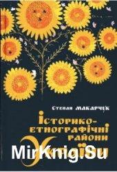 Історико-етнографічні райони України