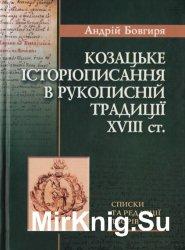 Козацьке історіописання в рукописній традиції XVIII ст.