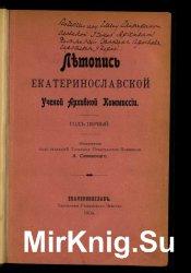Летопись Екатеринославской ученой архивной комиссии. Вып. 1, 2, 5, 7-10