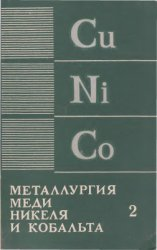 Металлургия меди, никеля и кобальта. Часть 2. Металлургия никеля и кобальта