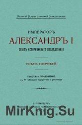 Император Александр I. Опыт исторического исследования. В 2-х т.