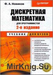 Дискретная математика для программистов (2-е изд.)
