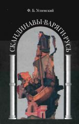 Скандинавы-варяги-Русь. Историко-филологические очерки