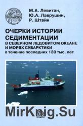 Очерки истории седиментации в Северном Ледовитом океане и морях Субарктики в течение последних 130 тыс. лет