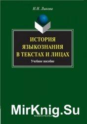 История языкознания в текстах и лицах