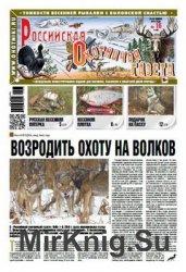 Российская Охотничья газета №16 2016