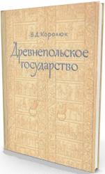 Древнепольское государство