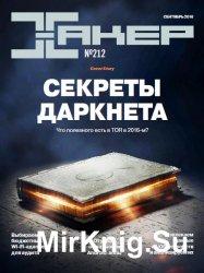 Хакер №9 (сентябрь 2016)