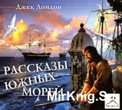 Рассказы южных морей (аудиокнига)