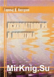 Психопатология и политика