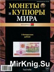 Монеты и купюры мира №-168