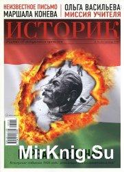 Историк. Журнал об актуальном прошлом № 10 (22) 2016