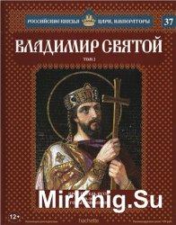 Российские князья, цари, императоры № 37. Владимир Святой. Том 2
