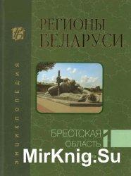 Регионы Беларуси. Брестская область.Книга 2