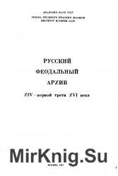 Русский феодальный архив XIV – первой трети XVI века. Том 2