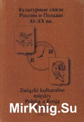 Культурные связи России и Польши. XI-XX вв