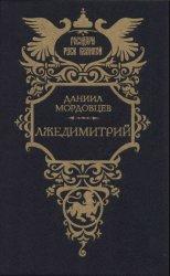 Лжедимитрий