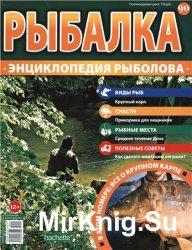 Рыбалка. Энциклопедия рыболова №-90. Крупный карп