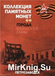 Города воинской славы. № 44. Петрозаводск