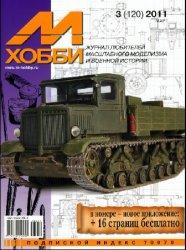 М-Хобби №3(120) 2011