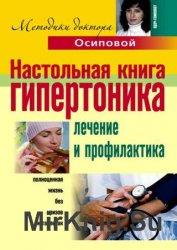 Настольная книга гипертоника. Лечение и профилактика