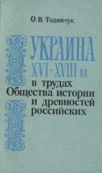 Украина XVI—XVIII вв. в трудах Общества истории и древностей российских