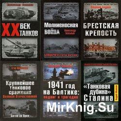 Серия Великая Отечественная. Неизвестная война (77 книг)
