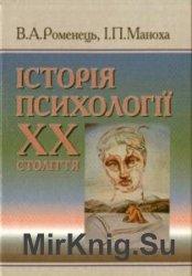 Історія психології XX століття