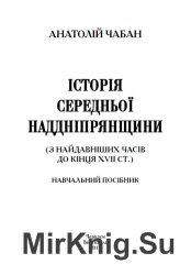 Історія Середньої Наддніпрянщини