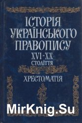 Історія українського правопису XVI-XX століття