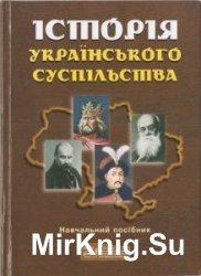 Історія Українського суспільства