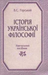 Історія української філософії: Курс лекцій