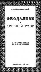 Феодализм в Древней Руси